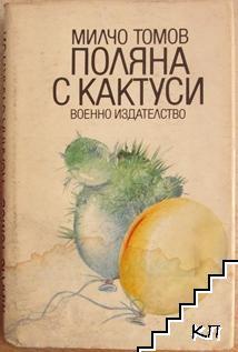 Поляна с кактуси