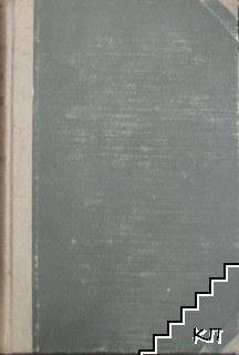 Събрани съчинения. Том 13: Драми