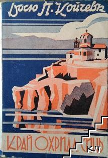 Край Охрида синь