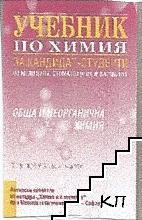 Учебник по химия за кандидат-студенти