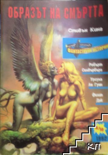 Образът на смъртта. Фантастични истории. Бр. 9-10 / 1992