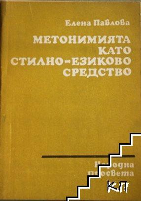 Метонимията като стилно-езиково средство