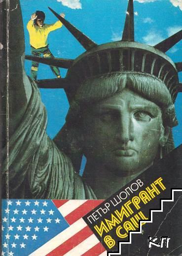 Имигрант в САЩ