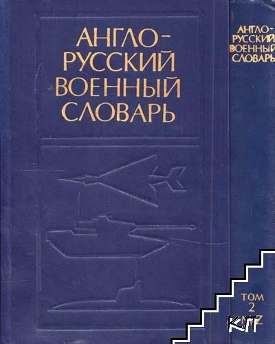 Англо-русский военный словарь в двух томах. Том 1-2