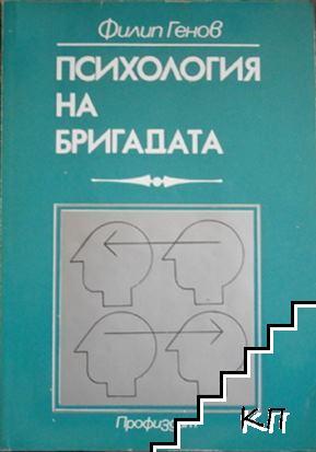 Психология на бригадата