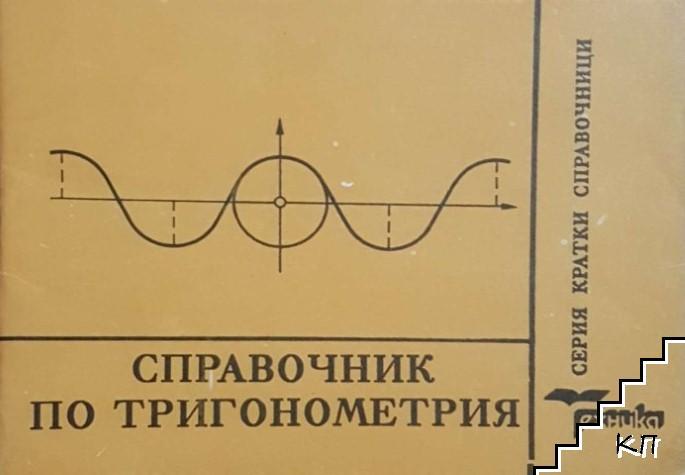 Справочник по тригонометрия