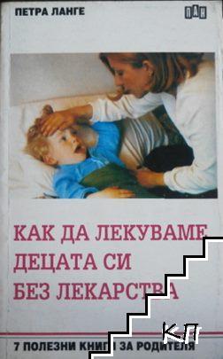 Как да лекуваме децата си без лекарства