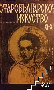 Старобългарското изкуство XI-XIII век