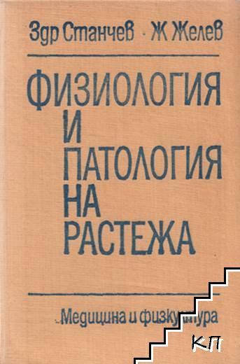Физиология и патология на растежа