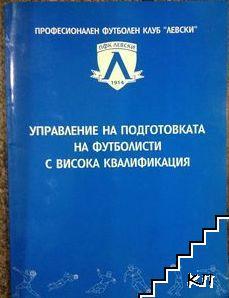 Управление на подготовката на футболисти с висока квалификация