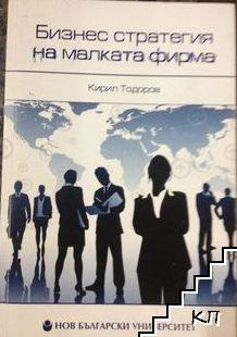 Бизнес стратегия на малката фирма