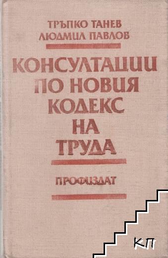 Консултации по Новия кодекс на труда
