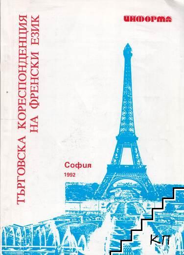 Търговска кореспонденция на френски език