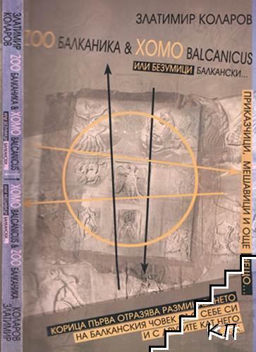 Zoo Балканика & Хомо Balcanicus или безумици балкански...