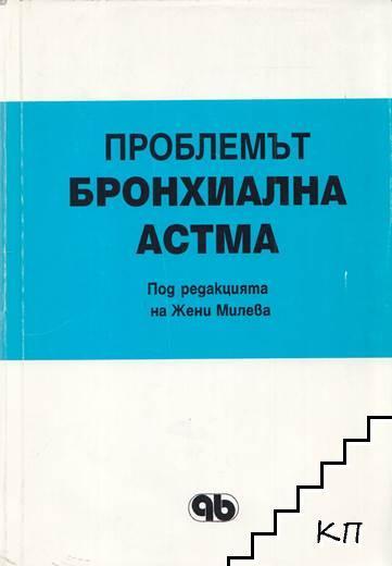 Проблемът бронхиална астма