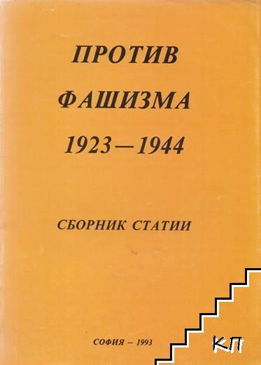 Против фашизма 1923-1944