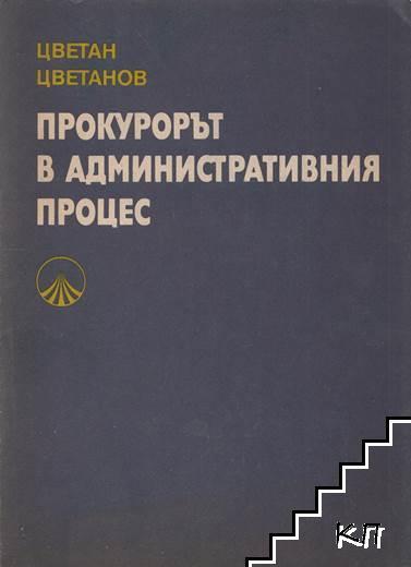 Прокурорът в административния процес