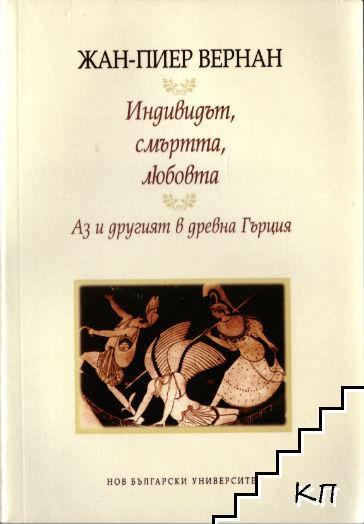 Индивидът, смъртта, любовта. Аз и другият в Древна Гърция