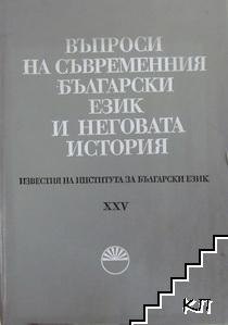 Въпроси на съвременния български език и неговата история