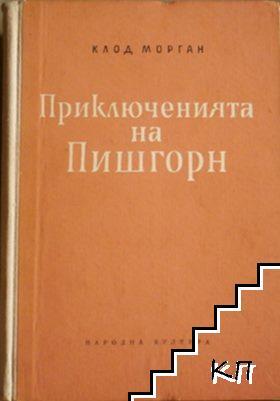 Приключенията на Пишгорн