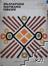 Български народни носии. Том 3: Български народни носии в Източна България през XIX и първата половина на XX век