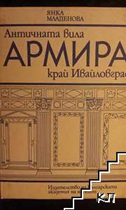 Античната вила Армира край Ивайловград