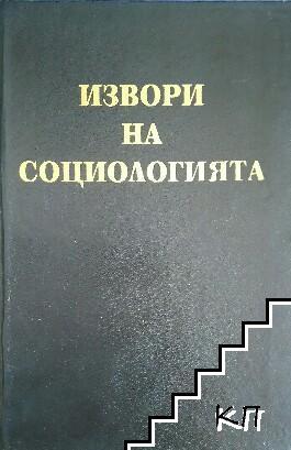Извори на социологията