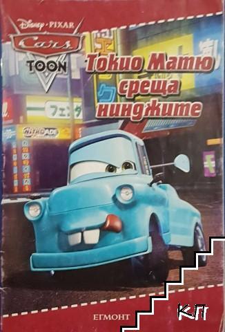 Токио Матю среща нинджите