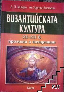 Византийската култура XI-XII в.