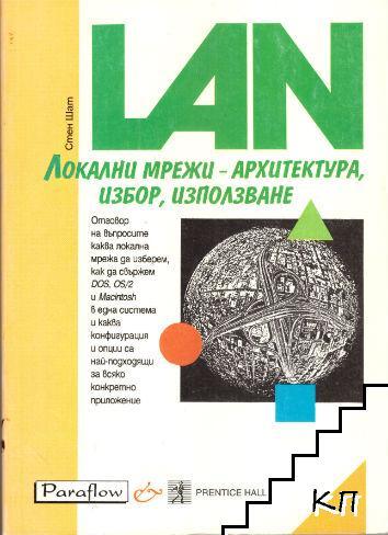LAN: Локални мрежи - архитектура, избор, използване