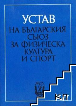 Устав на Българския съюз за физическа култура и спорт