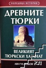 Древните тюрки: Великият Тюркски хаганат