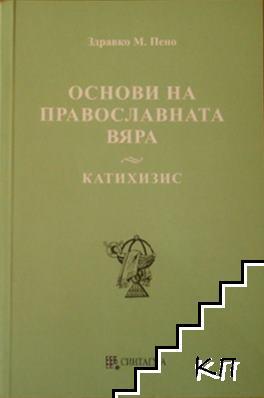 Основи на православната вяра: Катихизис