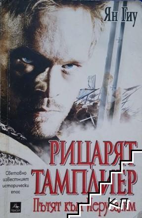 Рицарят тамплиер