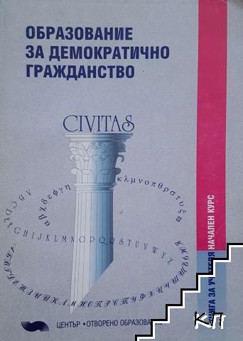Образование и демократично гражданство. Начален курс