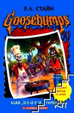 """Goosebumps. Книга 2: Кажи """"Зе-е-ле-е"""" и... умри!"""