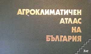 Агроклиматичен атлас на България