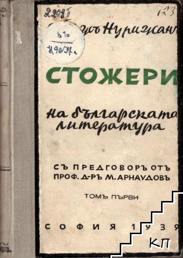Стожери на българската литература. Томъ 1