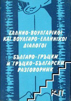 Българо-гръцки и гръцко-български разговорник