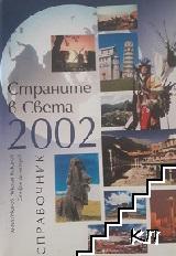 Страните в света 2002