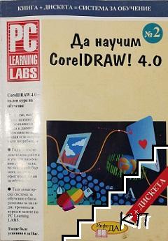 Да научим CorelDRAW! 4.0