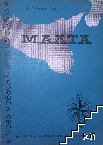 Пред новата карта на света: Малта