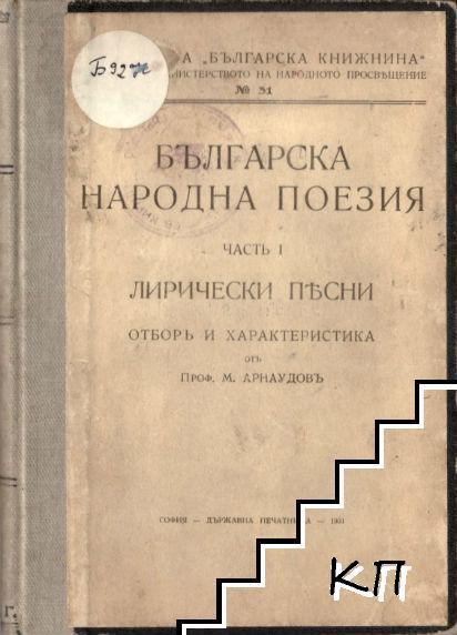 Българска народна поезия. Част 1: Лирически песни