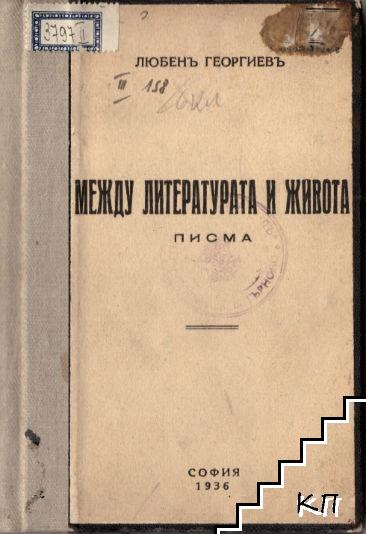 Между литературата и живота