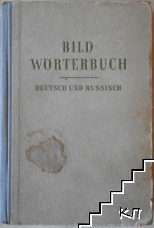 Bildwörterbuch. Deutsch und Russisch