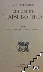Синодикъ царя Борила