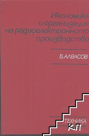 Икономика и организация на радиоелектронното производство