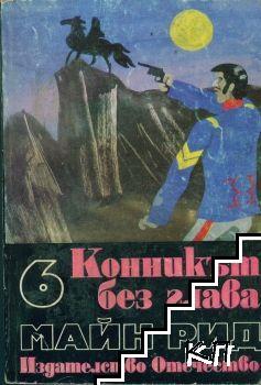 Избрани произведения в шест тома. Том 6: Конникът без глава