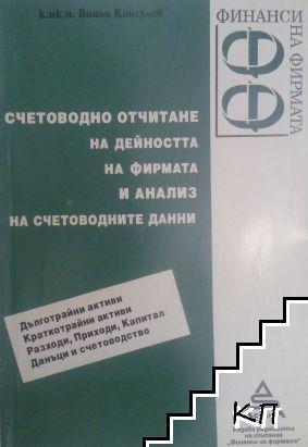 Счетоводно отчитане на дейността на фирмата и анализ на счетоводните данни