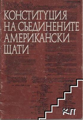 Конституция на Съединените американски щати